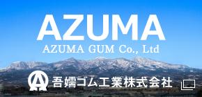 AZUMA GUM Co.,Ltd 吾妻ゴム工業株式会社