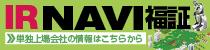 IR NAVI福証 日創プロニティは「福証単独上場会社の会」に所属しております。