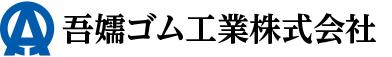 吾嬬ゴム工業株式会社