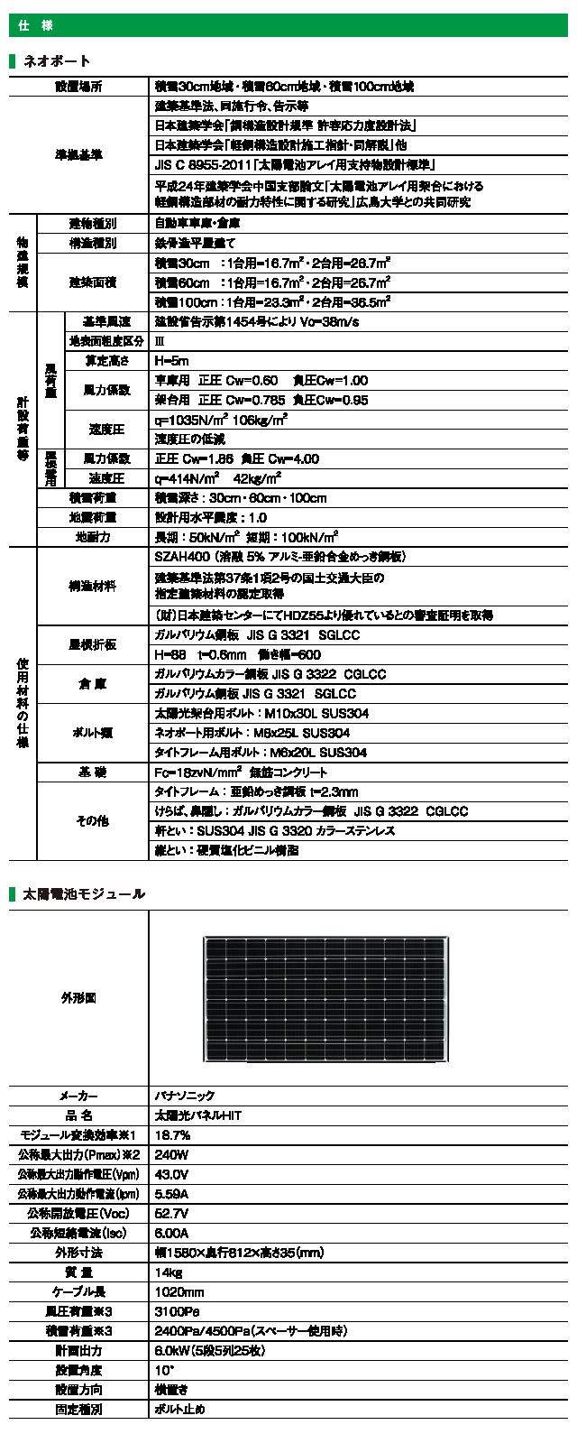 nisso_product-menu01_03_4