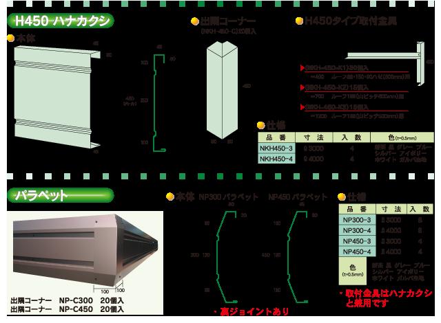 nisso_product-menu07_14_2