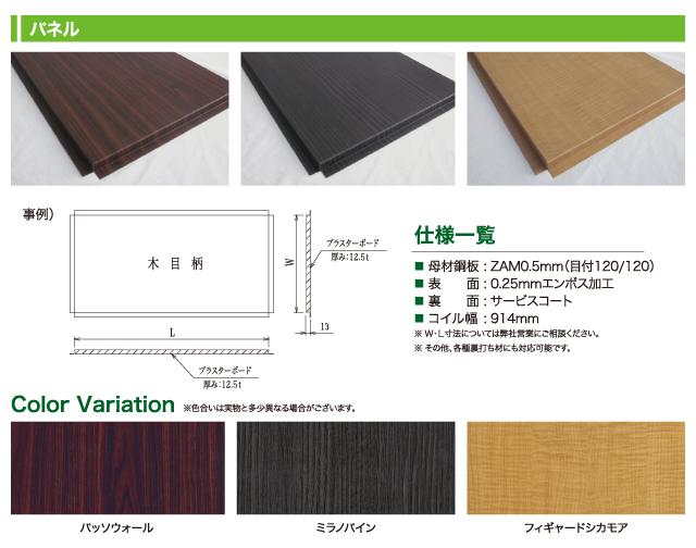 nisso_product-menu08_04_2