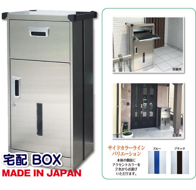 金属加工のプロが生んだステンレス製宅配BOX